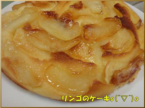 りんごのケーキ01.jpg